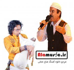 دانلود-آهنگ-بندری-غلامرضا وزان و محسن شریفیان