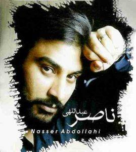 دانلود آهنگ ناصر عبداللهی