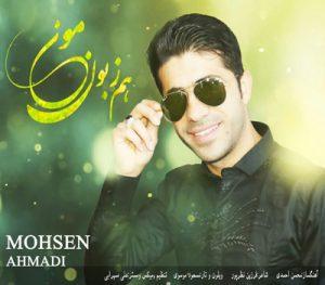 دانلود آهنگ لری محسن احمدی