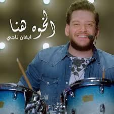 دانلود آهنگ عربی ایفان ناجی