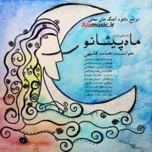 دانلود آهنگ شیرازی حامد فقیهی