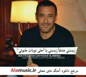 دانلود آهنگ عربی کاظم الساهر