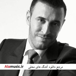 دانلود آهنگ عربی کاظم ساهر