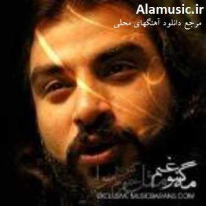 دانلود آهنگ بندری ناصر عبداللهی