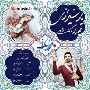 دانلود آهنگ شیرازی