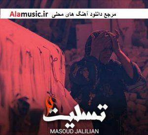 دانلود آهنگ کردی مسعود جلیلیان