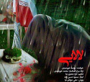 دانلود آهنگ گیلکی محمد خورشیدی
