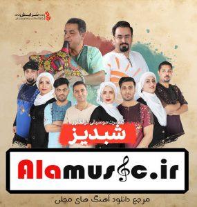 دانلود آهنگ بندری گروه شبدیز بوشهر