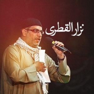 دانلود نوحه عربی شور نزار القطری