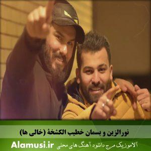 دانلود آهنگ عربی نورالزین و بسمان خطیب