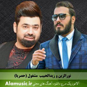 دانلود آهنگ عربی نورالزین و زید الحبیب مشغول
