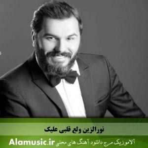 دانلود آهنگ عربی نورالزین ولع قلبی