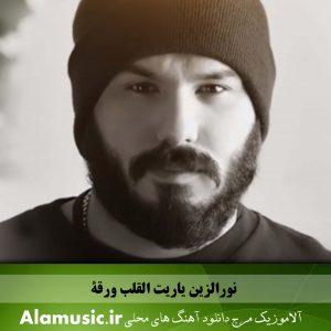 دانلود آهنگ عربی نورالزین ياريت القلب ورقة