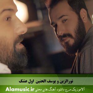 دانلود آهنگ عربی نورالزین و یوسف الحنین اول عشک